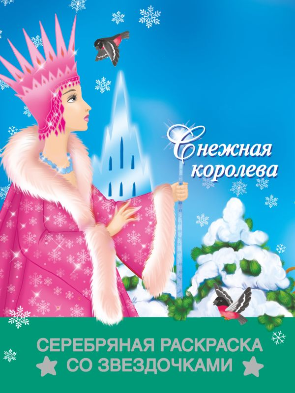 Снежная королева Жуковская Е.Р.