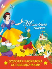 Жуковская Е.Р. - Жила-была сказка обложка книги