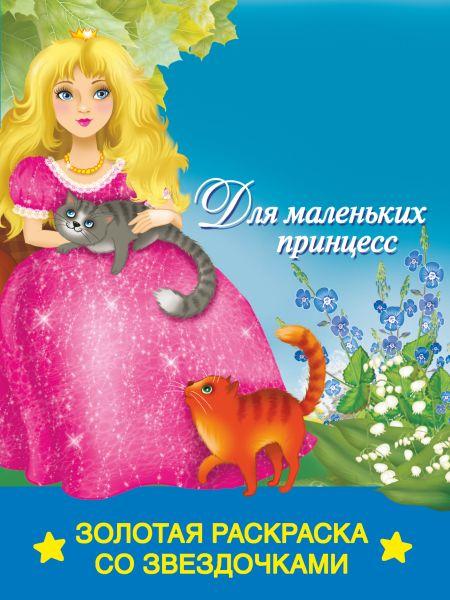 Для маленьких принцесс