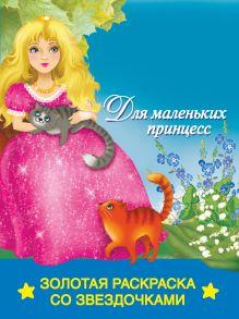 Жуковская Е.Р. - Для маленьких принцесс обложка книги