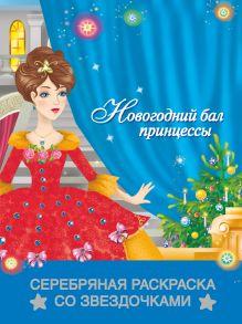 Жуковская Е.Р. - Новогодний бал принцессы обложка книги
