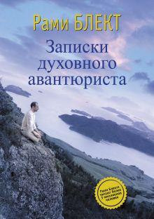 Записки духовного авантюриста обложка книги