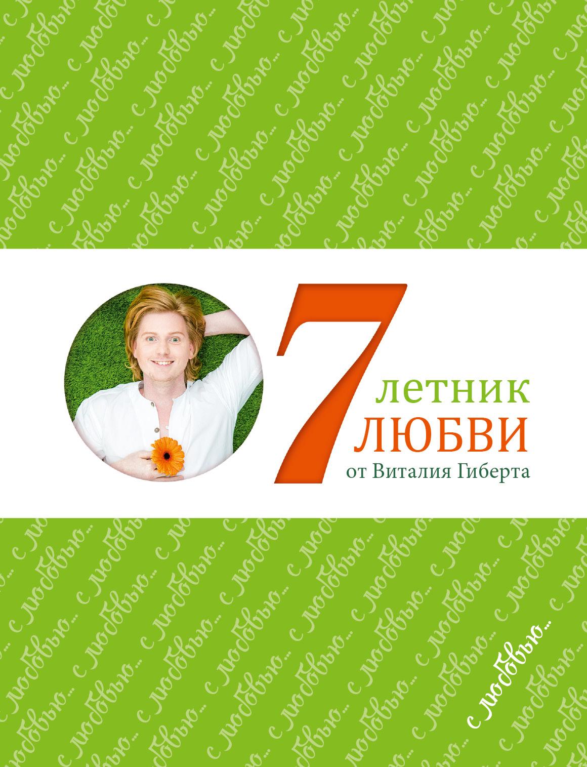 Семилетник любви от Виталия Гиберта ( Гиберт В.  )