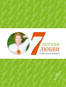 Гиберт В. - Семилетник любви от Виталия Гиберта обложка книги
