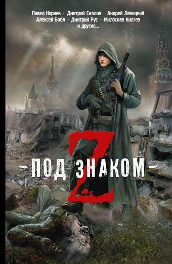 Под знаком Z Корнев П.Н.