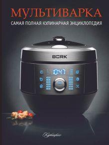. - Мультиварка. Самая полная кулинарная энциклопедия на все случаи жизни. обложка книги