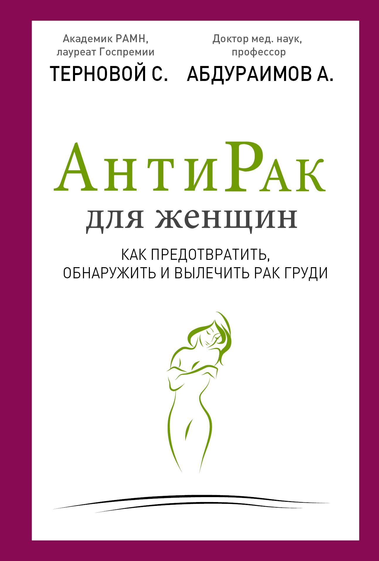 Антирак для женщин ( Терновой С.  )