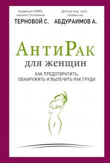 Терновой С. - Антирак для женщин обложка книги
