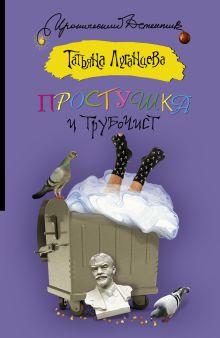 Луганцева Т.И. - Простушка и трубочист обложка книги