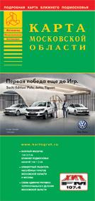 . - Карта автодорог. Московская область. 2014 обложка книги