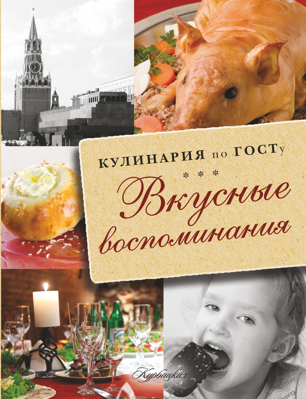 Кулинария по ГОСТу. Вкусные воспоминания.
