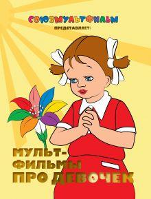 . - Мультфильмы про девочек обложка книги