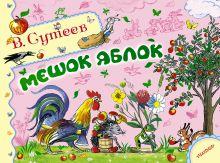 Сутеев В.Г. - Мешок яблок обложка книги