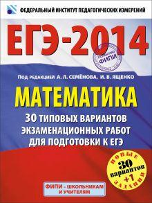 ЕГЭ-2014. ФИПИ. Математика.30 типовых вариантов экзаменационных работ для подготовки к ЕГЭ. обложка книги