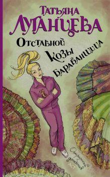 Луганцева Т.И. - Отставной козы барабанщица обложка книги