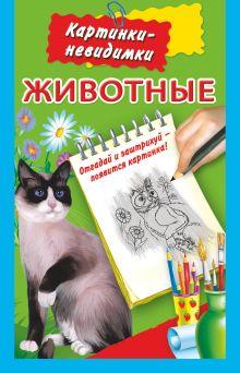 Глотова В.Ю. - Животные обложка книги
