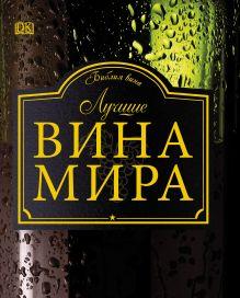 . - Лучшие вина мира обложка книги