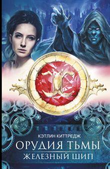 Киттредж Кетлин - Орудия тьмы. Железный шип обложка книги