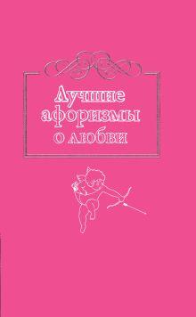 Богданова Н. - Лучшие афоризмы о любви обложка книги
