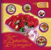 . - Букеты из конфет. обложка книги