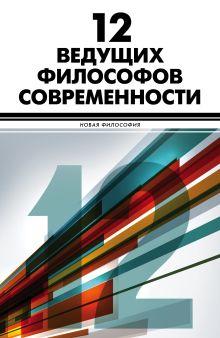 . - 12 ведущих философов современности обложка книги