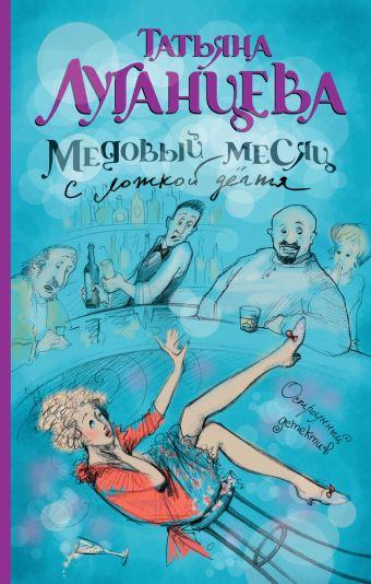 Медовый месяц с ложкой дегтя Луганцева Т.И.