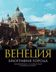 . - Венеция: Биография города обложка книги