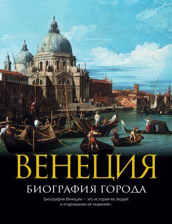 Венеция: Биография города .