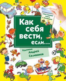 Селиванов А.А. - Как себя вести, если... ты городе, ты на природе. обложка книги
