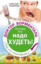 Кондрашов А.В. - Доктор Борменталь. Потому что надо худеть!' обложка книги