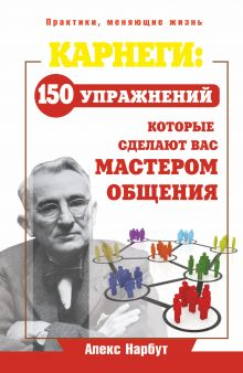 Карнеги: 150 упражнений, которые сделают вас мастером общения обложка книги