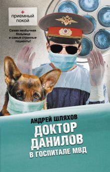 Доктор Данилов в госпитале МВД обложка книги