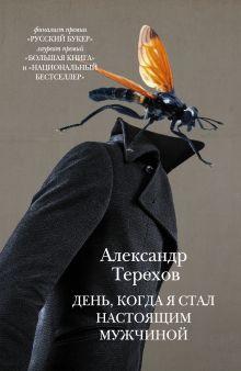 Терехов А.М. - День, когда я стал настоящим мужчиной обложка книги