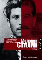 Молодой Сталин