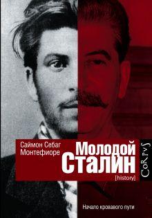 Себаг-Монтефиоре С. - Молодой Сталин обложка книги