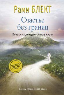 Счастье без границ обложка книги