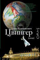 Костюкович Е. - Цвингер' обложка книги