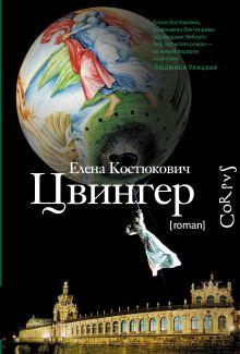 Костюкович Е. - Цвингер обложка книги