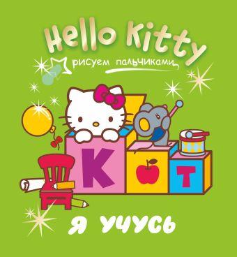Hello Kitty. Я учусь .
