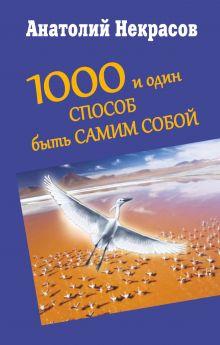 Некрасов А.А. - 1000 и один способ быть самим собой обложка книги