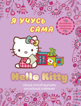 Hello Kitty. Я учусь сама. Английский алфавит .
