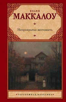 Маккалоу К. - Неприкрытая жестокость обложка книги