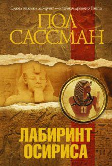 Сассман П. - Лабиринт Осириса обложка книги