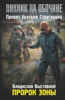 Выставной В.В. - Пророк Зоны обложка книги