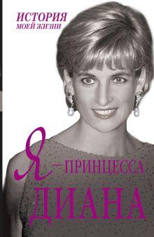 . - Я - принцесса Диана обложка книги
