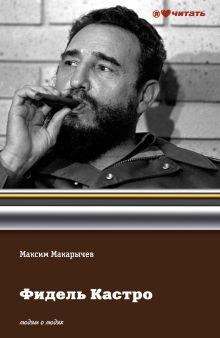 Макарычев М. - Фидель Кастро обложка книги