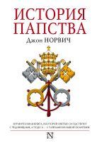 Норвич Д. - История папства' обложка книги