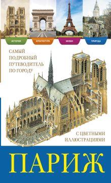 . - Париж. История, архитектура, природа, музеи обложка книги