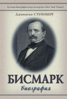 Стайнберг Д. - Бисмарк: Биография обложка книги