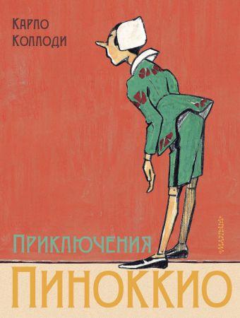 Приключения Пиноккио Коллоди К.